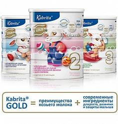 Молочные смеси Kabrita